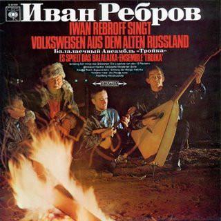 Ivan Rebroff - Mein Russland, Du Bist Schön (LP, Album)
