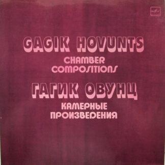 Гагик Овунц = Gagik Hovunts* - Камерные Произведения = Chamber Compositions (LP)