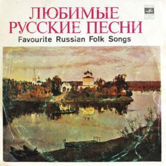 "Various - Любимые Русские Песни (10"", Comp, Mono, RP)"
