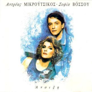Αντρέας Μικρούτσικος - Σοφία Βόσσου - Άνοιξη (LP, Album)