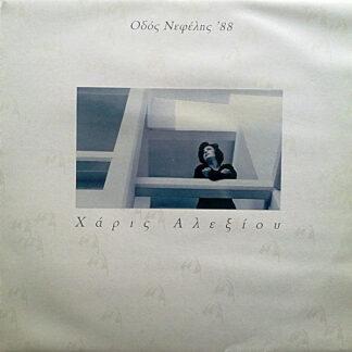 Χάρις Αλεξίου - Οδός Νεφέλης '88 (LP, Album)