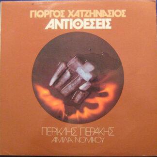 Γιώργος Χατζηνάσιος - Αντιθέσεις (LP, Album)