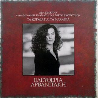 Ελευθερία Αρβανιτάκη* ,Μουσική Ara Dinkjian - Τα Κορμιά Και Τα Μαχαίρια (LP, Album)