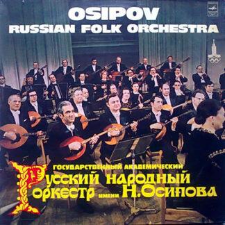 Государственный Академический Русский Народный Оркестр Имени Н. Осипова* - Untitled (LP)