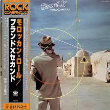 Brand X (3) - Moroccan Roll (LP, Album)