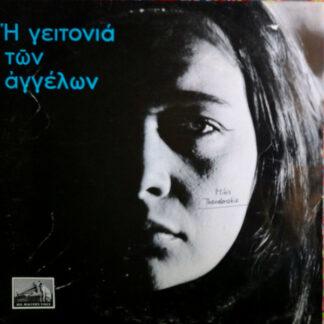 Μίκης Θεοδωράκης* - Η Γειτονιά Των Αγγέλων (LP, Album)