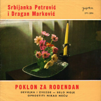 "Duet Srbijanka Petrović - Dragan Marković - Poklon Za Rođendan (7"", EP)"
