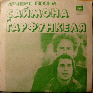 """Simon & Garfunkel - Лучшие Песни Саймона и Гарфункеля (7"""", RP)"""