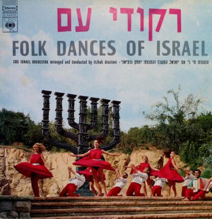 CBS Israel Orchestra, Itzhak Graziani - Folk Dances Of Israel (LP)